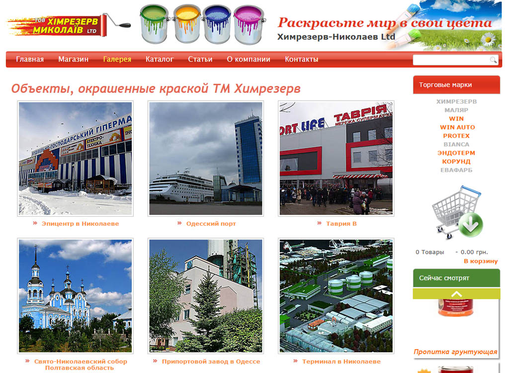 e-commerce: Himrezerv